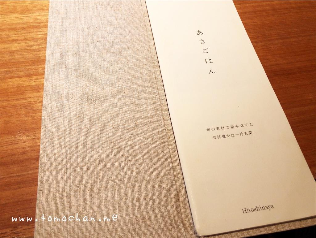 f:id:tomochan-me:20190801230330j:image