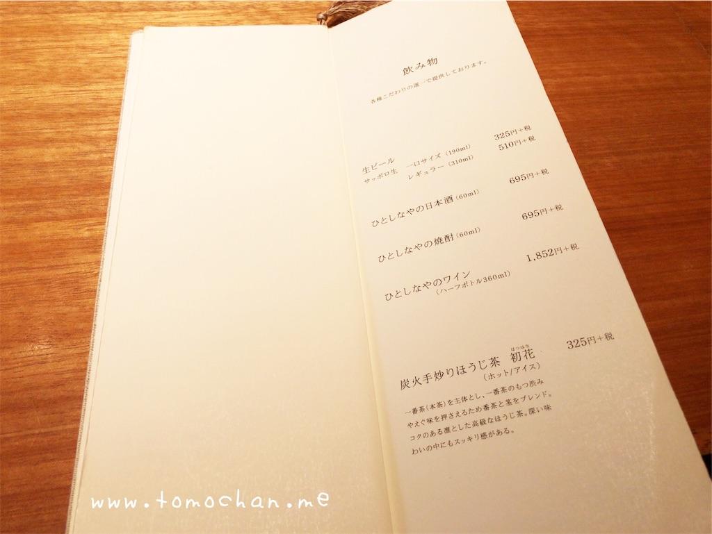 f:id:tomochan-me:20190801230333j:image