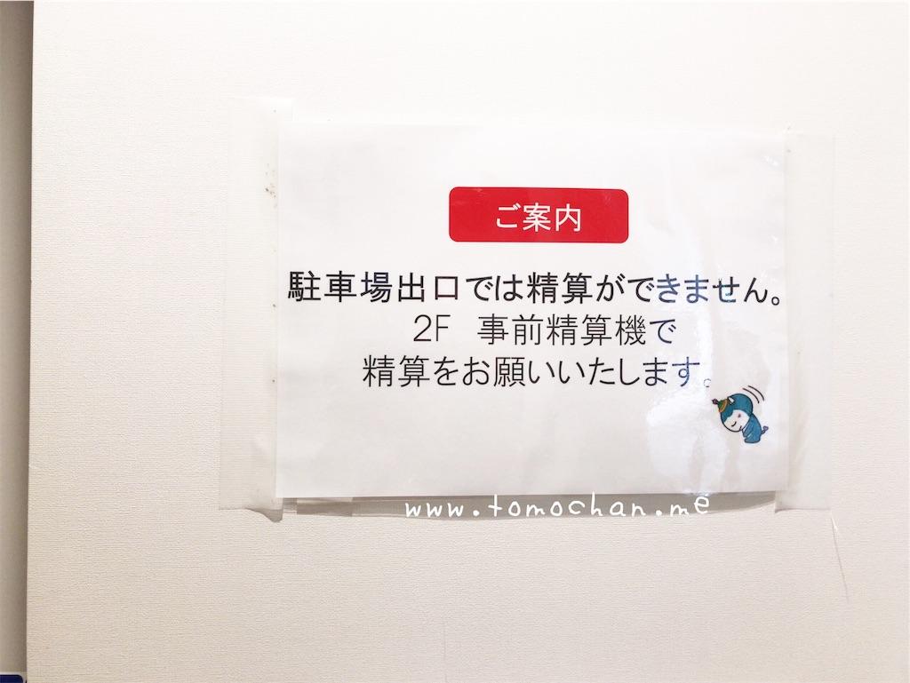 f:id:tomochan-me:20190802141949j:image
