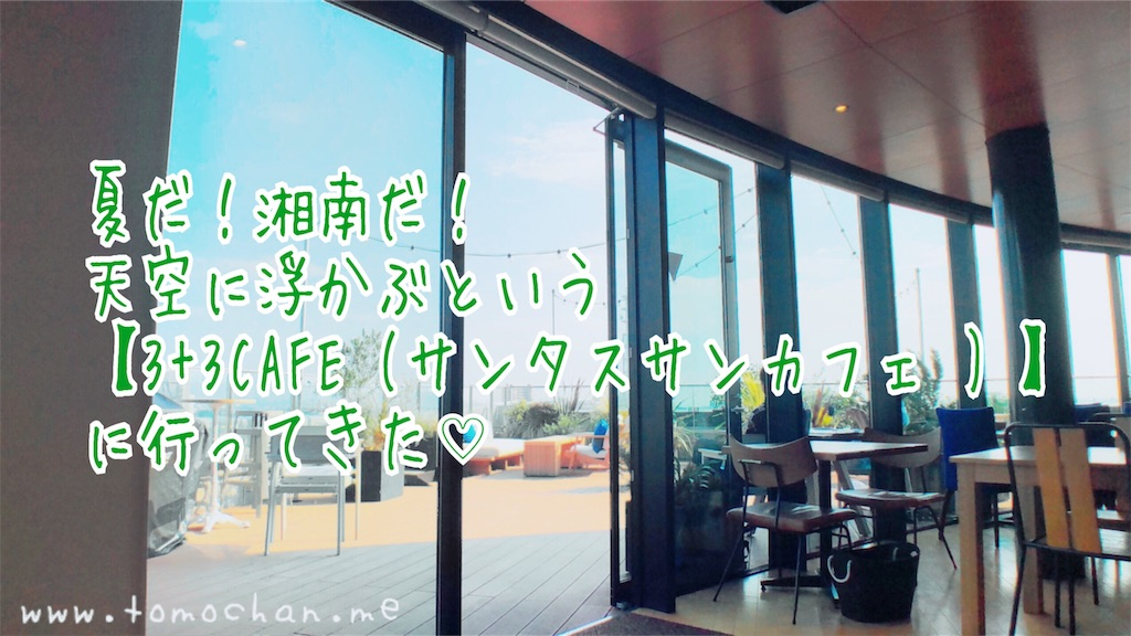 f:id:tomochan-me:20190803030853j:image