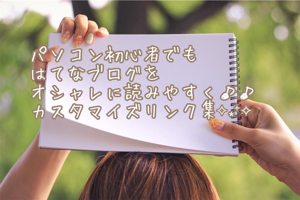 f:id:tomochan-me:20190804200314j:image