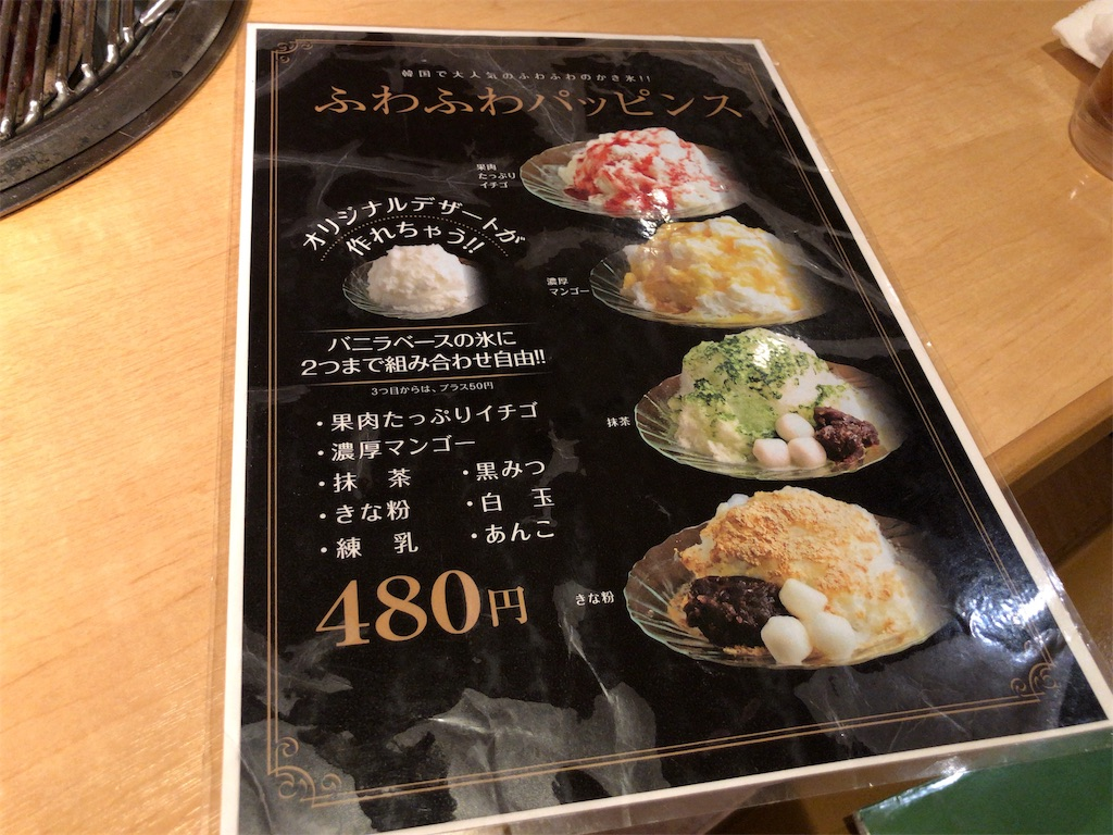 f:id:tomochan-me:20190805221029j:image