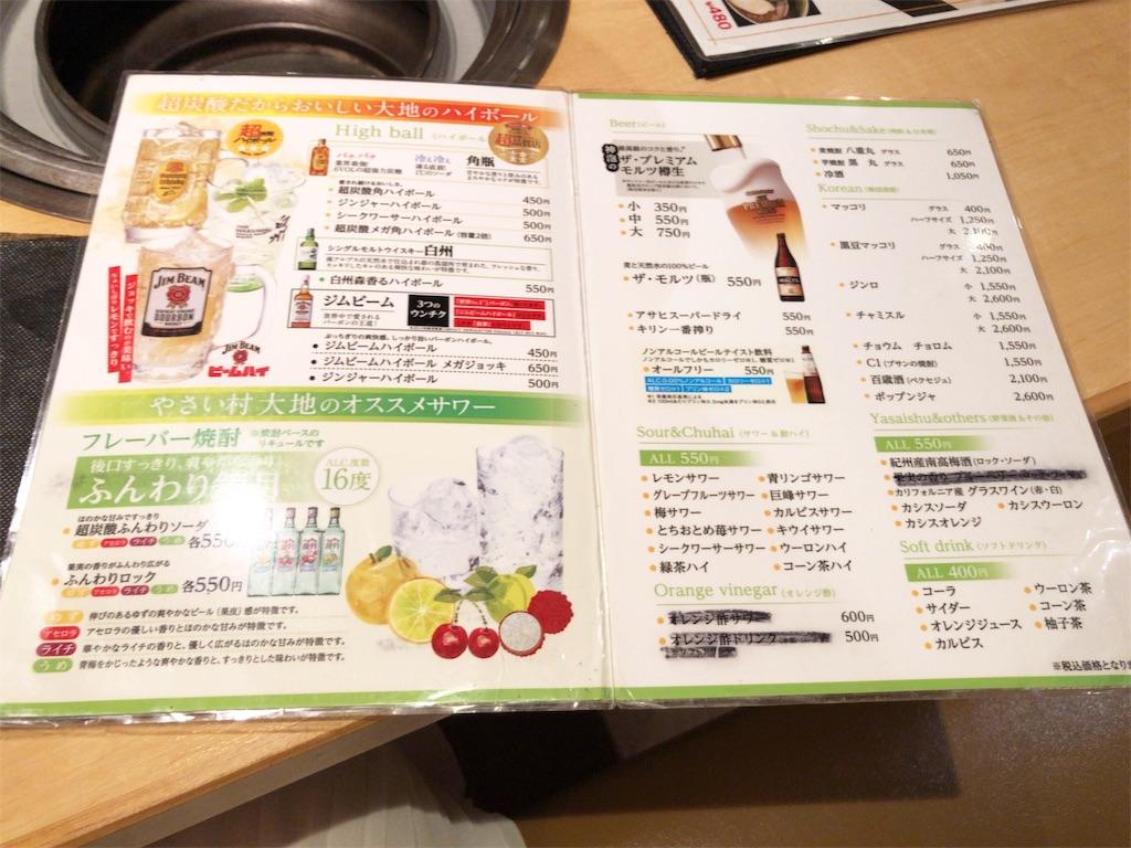 f:id:tomochan-me:20190805221116j:image