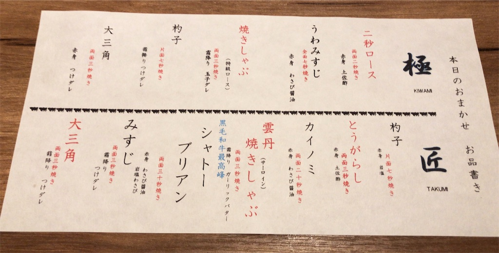 f:id:tomochan-me:20190806172247j:image