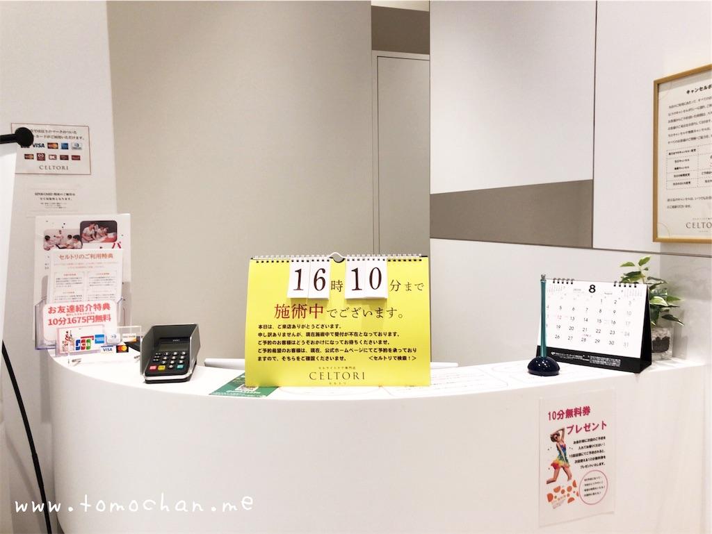 f:id:tomochan-me:20190812113135j:image