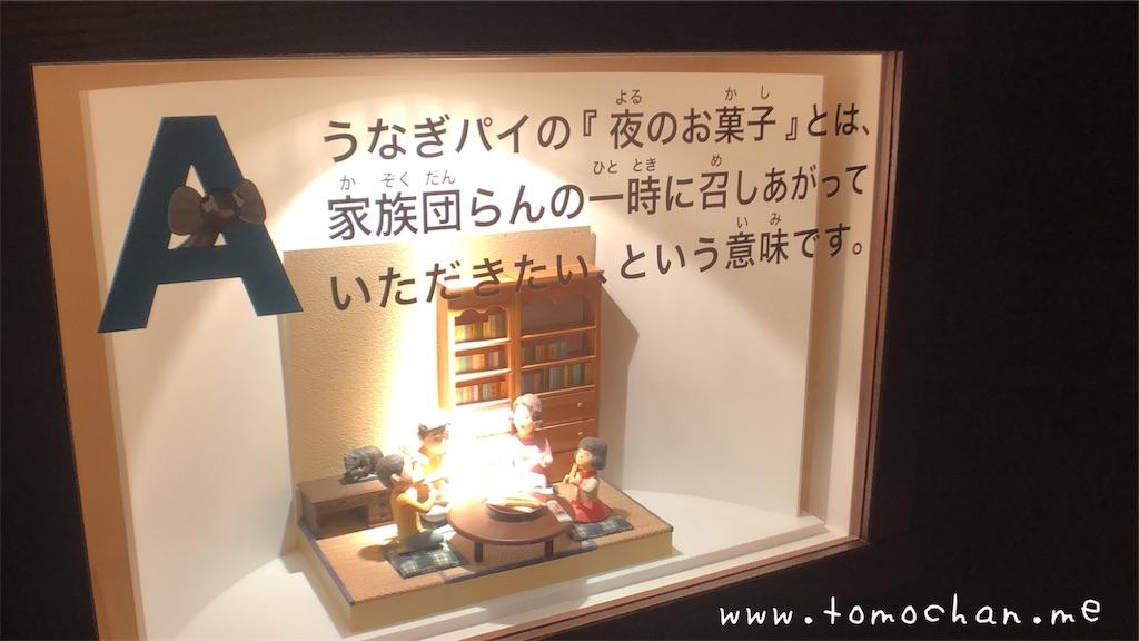 f:id:tomochan-me:20190814140003j:image