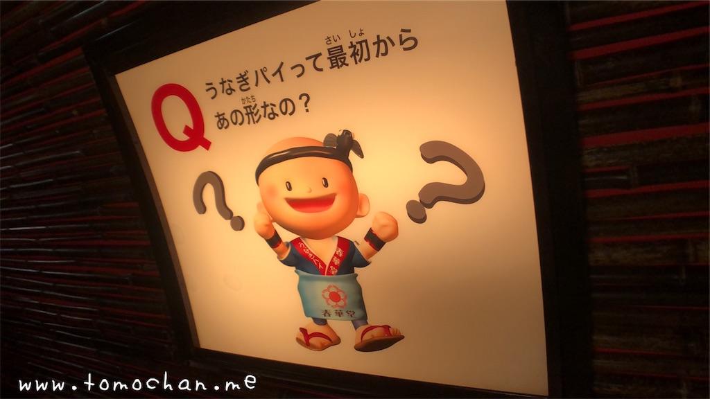 f:id:tomochan-me:20190814140021j:image