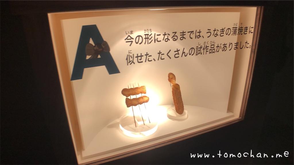 f:id:tomochan-me:20190814140121j:image