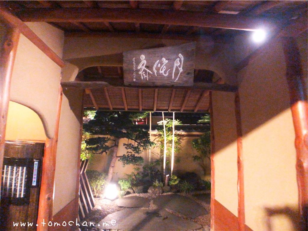 f:id:tomochan-me:20190815132308j:image