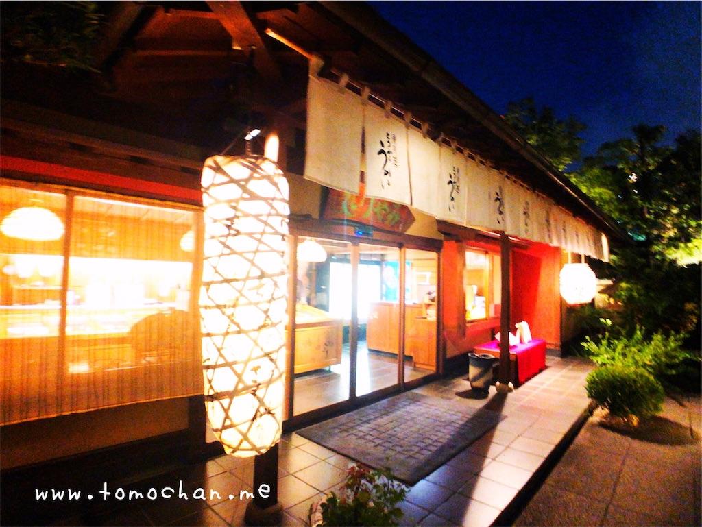f:id:tomochan-me:20190815132322j:image