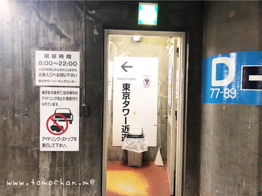 f:id:tomochan-me:20190815133523j:image