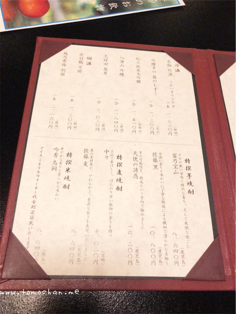 f:id:tomochan-me:20190815145233j:image