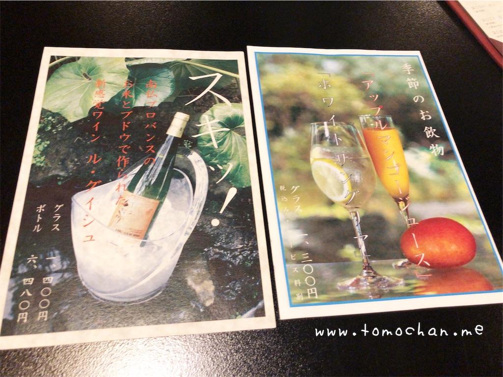 f:id:tomochan-me:20190815145245j:image