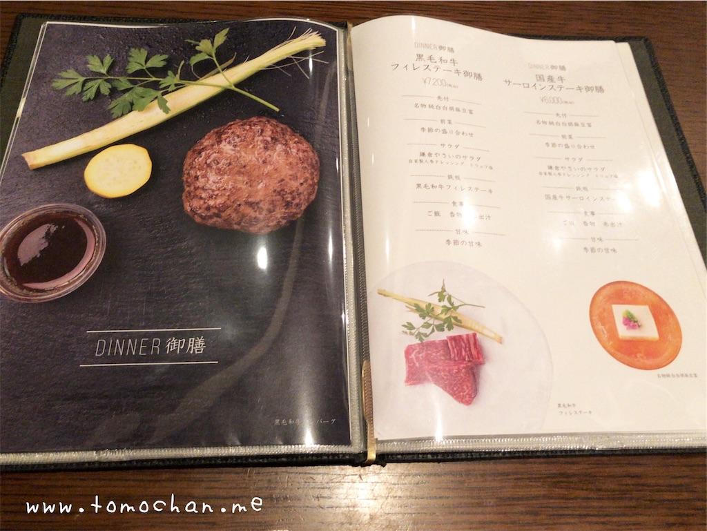 f:id:tomochan-me:20190821135103j:image