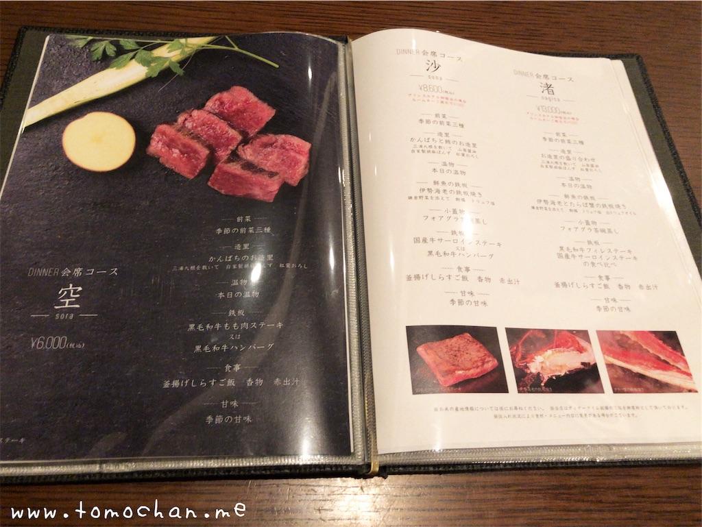 f:id:tomochan-me:20190821135208j:image