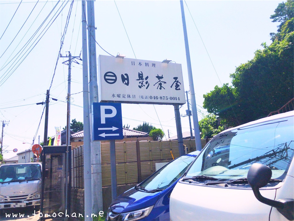 f:id:tomochan-me:20190823212650j:image