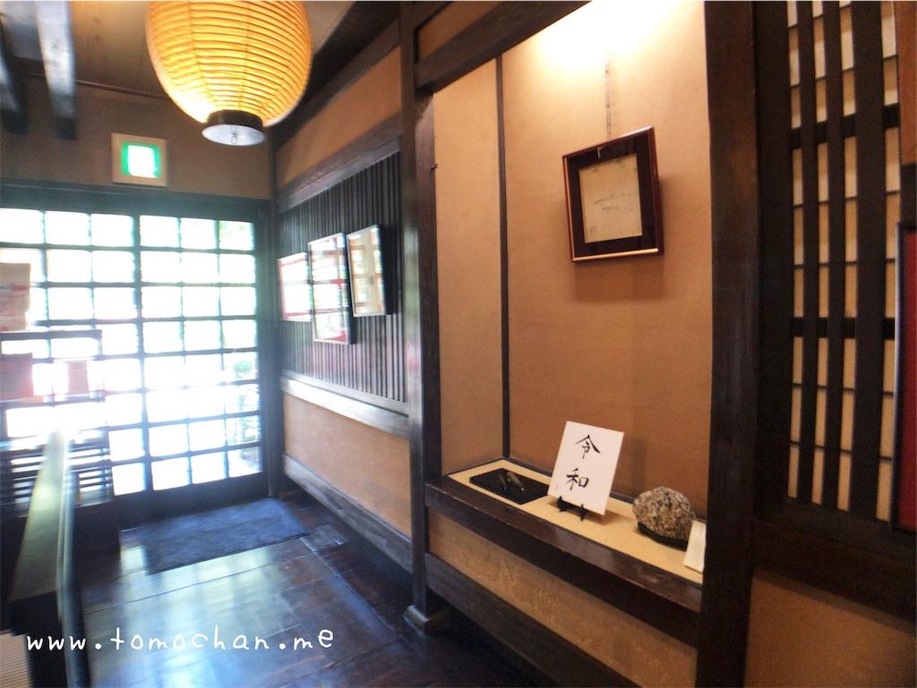 f:id:tomochan-me:20190823212700j:image