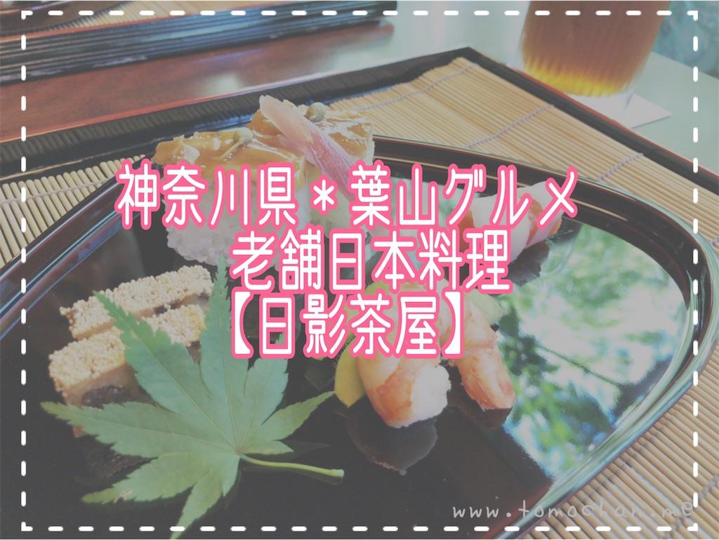 f:id:tomochan-me:20190825213759j:image