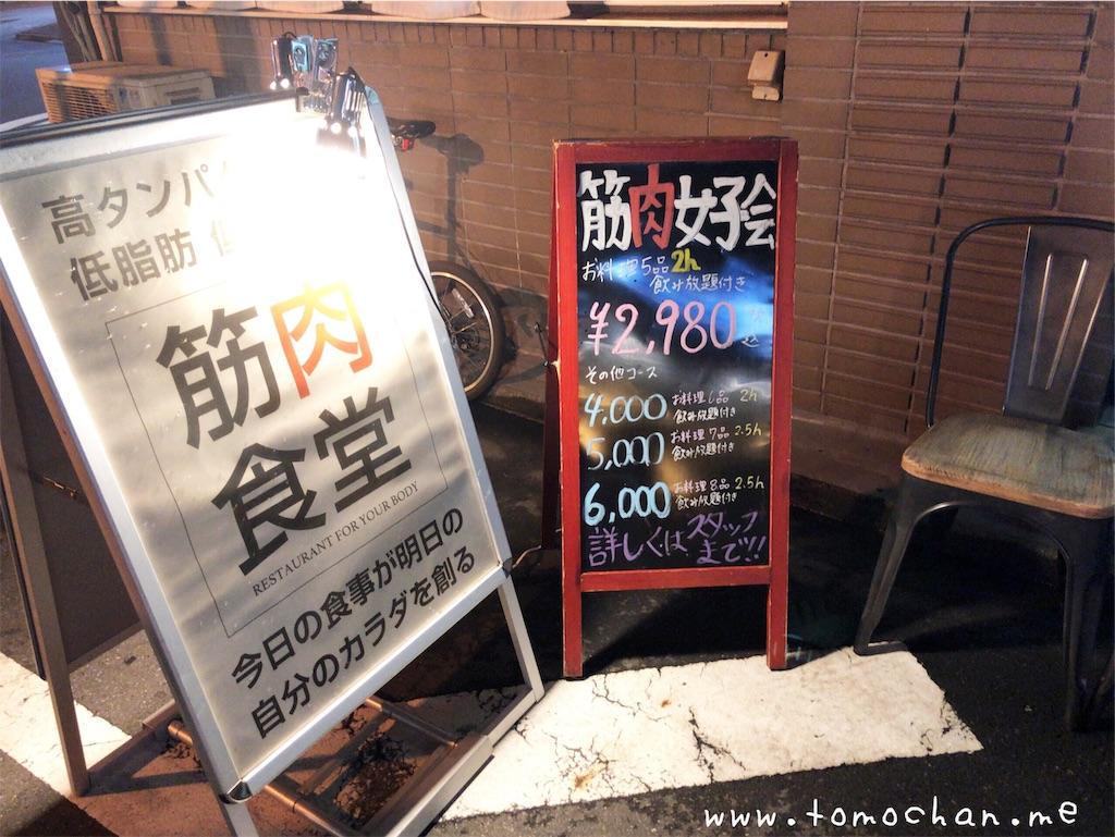 f:id:tomochan-me:20190828012522j:image