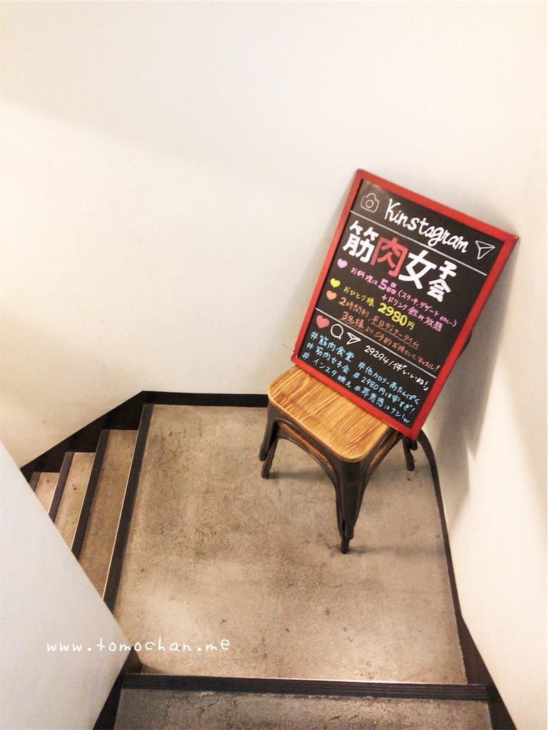 f:id:tomochan-me:20190828012526j:image