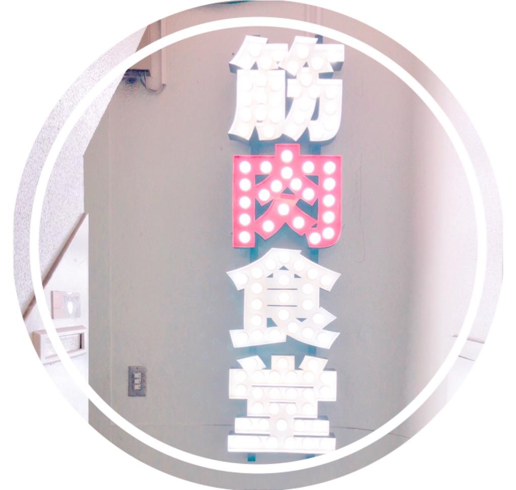 f:id:tomochan-me:20190829202937j:image