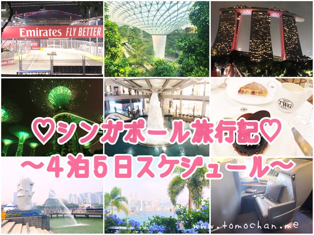 f:id:tomochan-me:20190927003527j:image