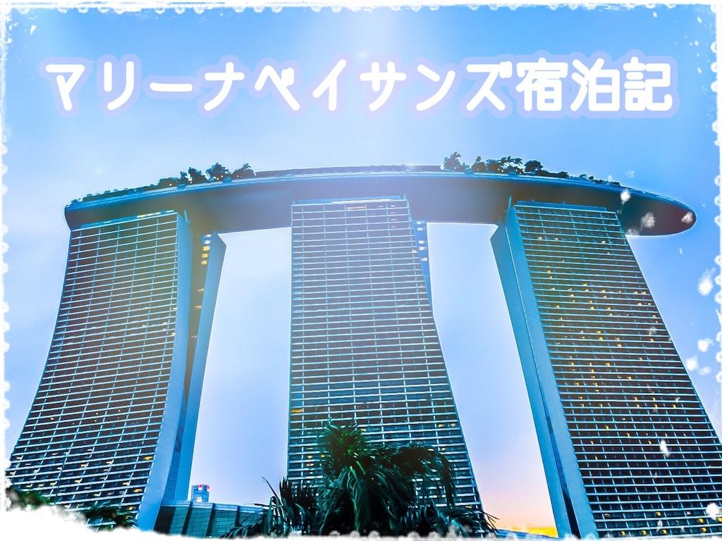 f:id:tomochan-me:20191002013445j:image