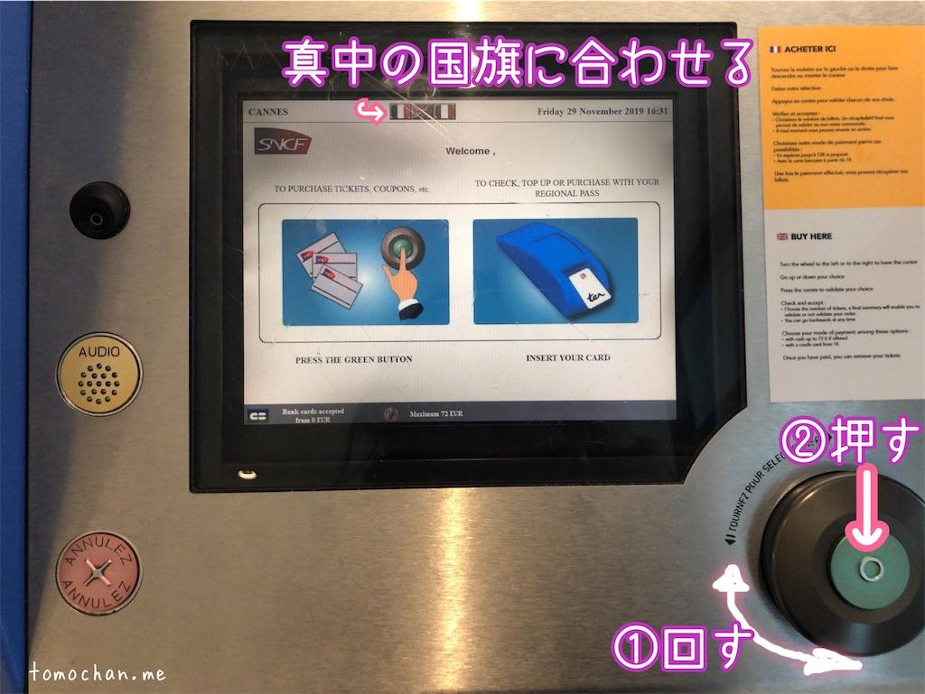 f:id:tomochan-me:20191210223033j:image