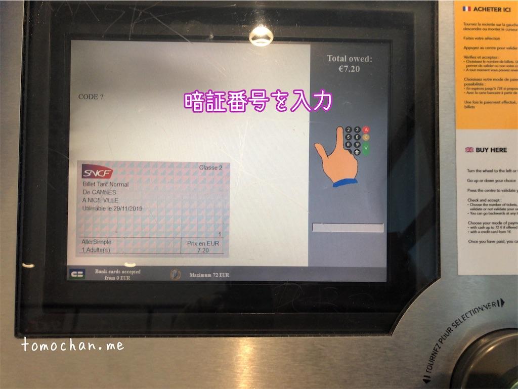 f:id:tomochan-me:20191210232249j:image
