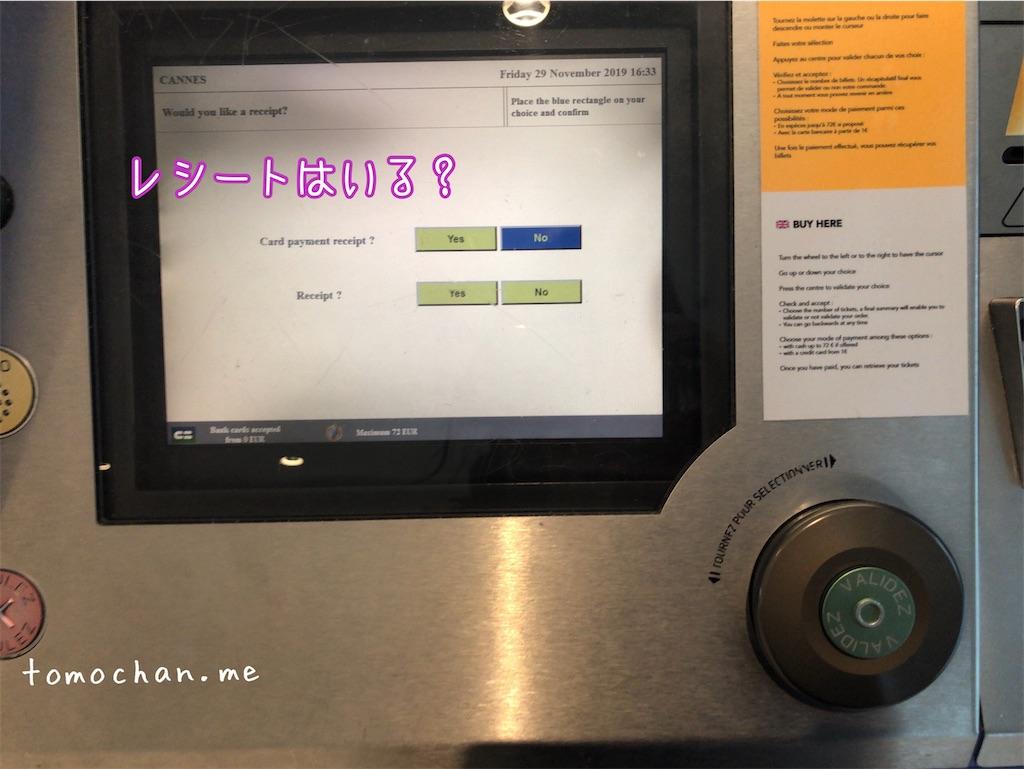 f:id:tomochan-me:20191210232653j:image