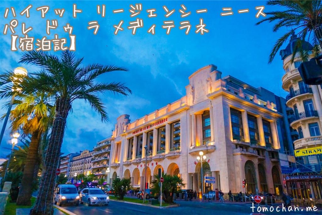 f:id:tomochan-me:20191213184212j:image