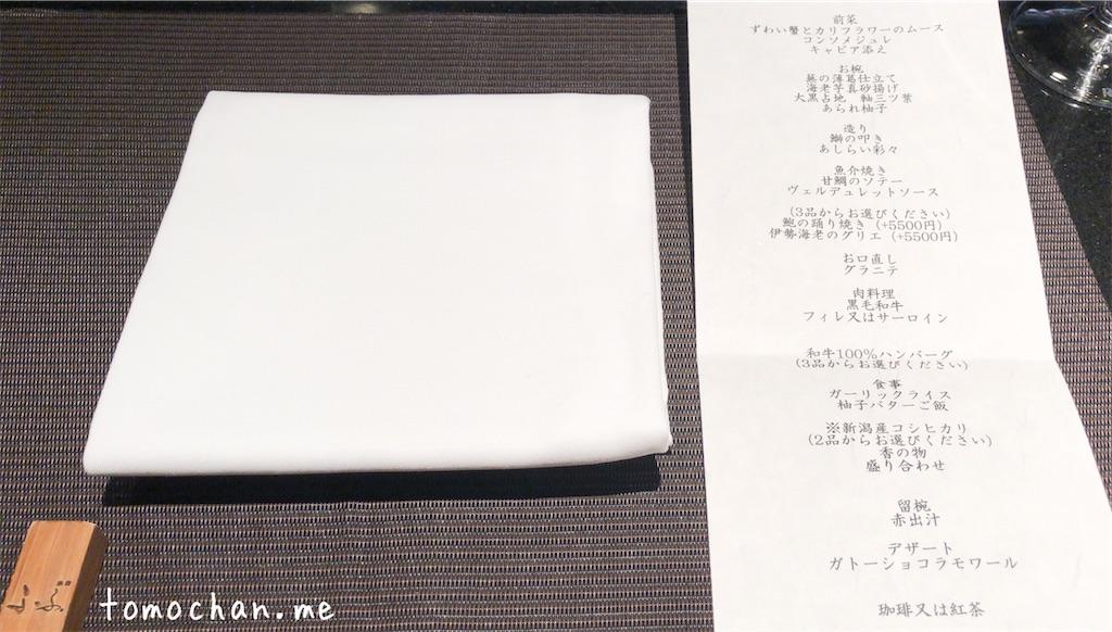 f:id:tomochan-me:20200103214805j:image