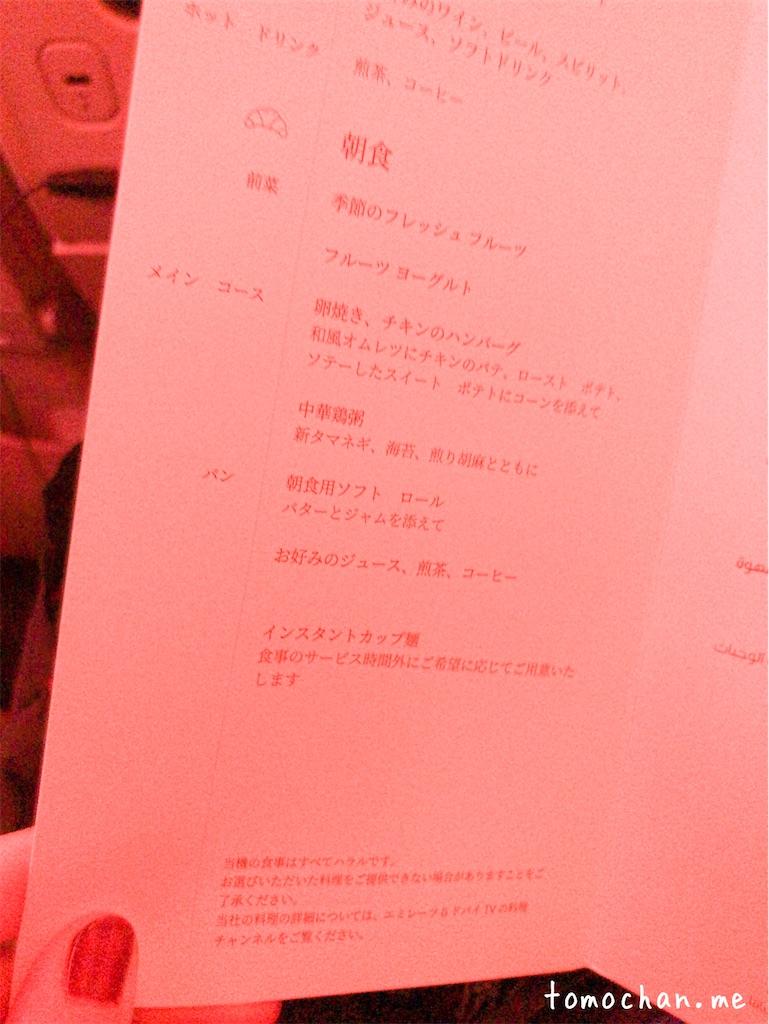 f:id:tomochan-me:20200108140226j:image
