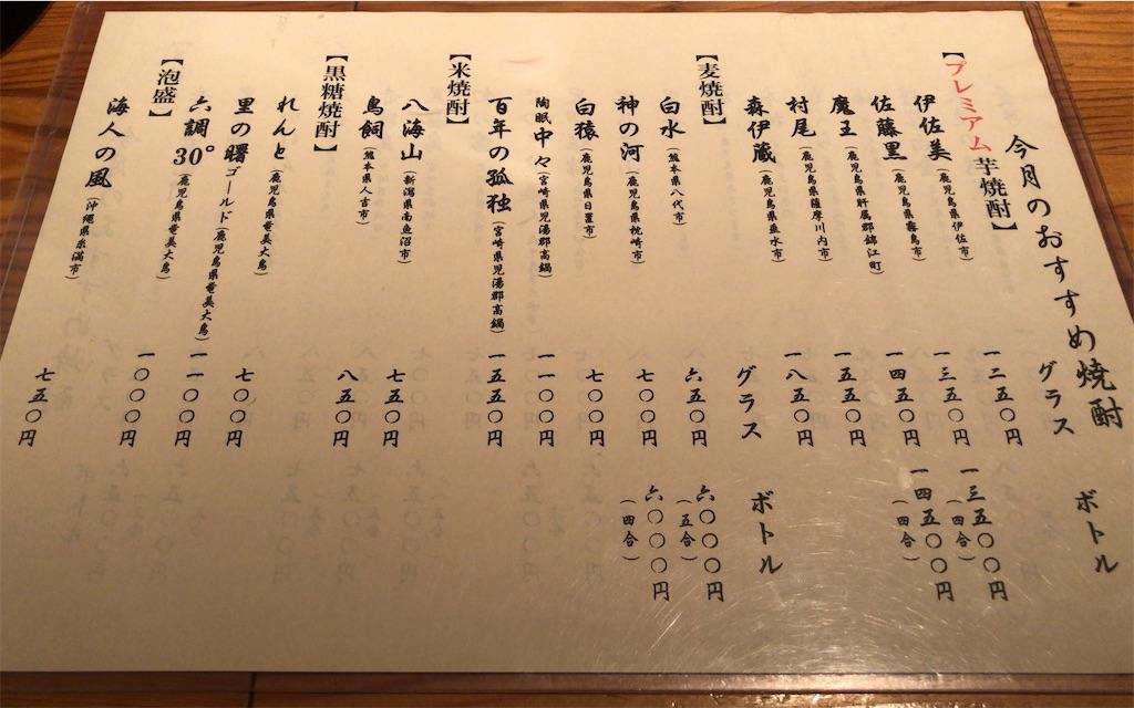 f:id:tomochan-me:20200115141640j:image