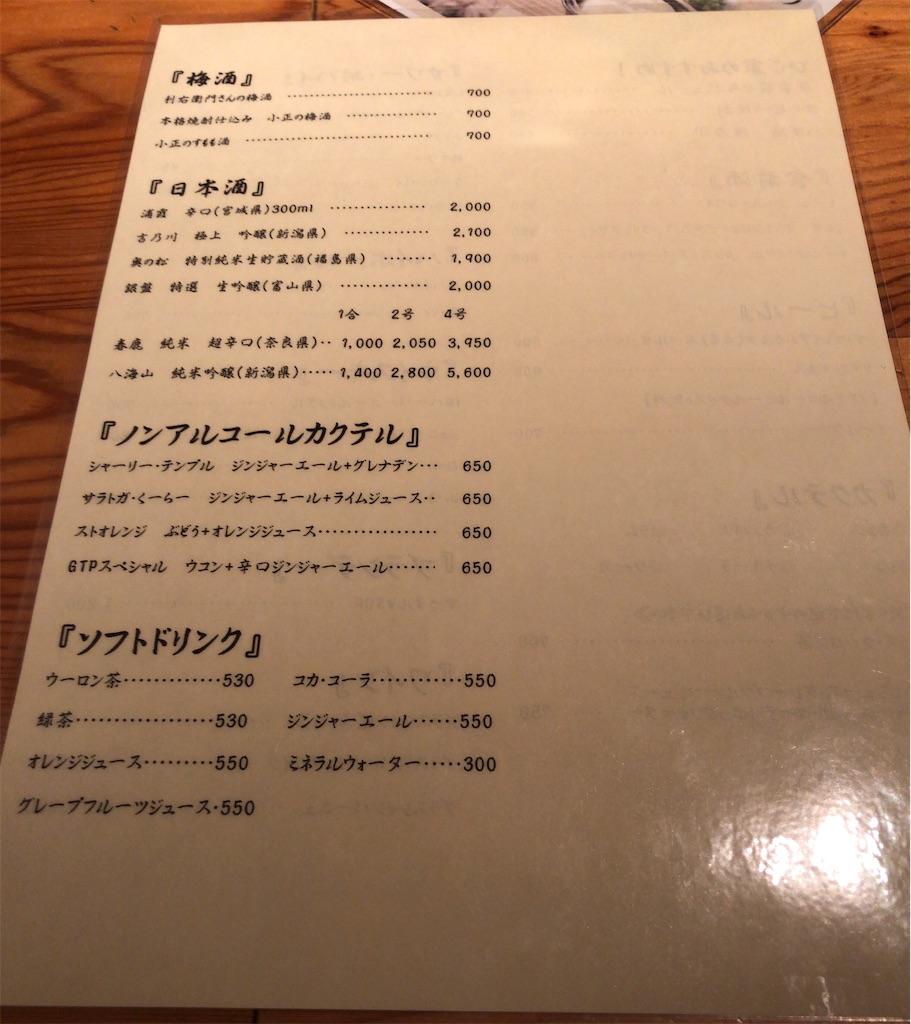 f:id:tomochan-me:20200115141701j:image