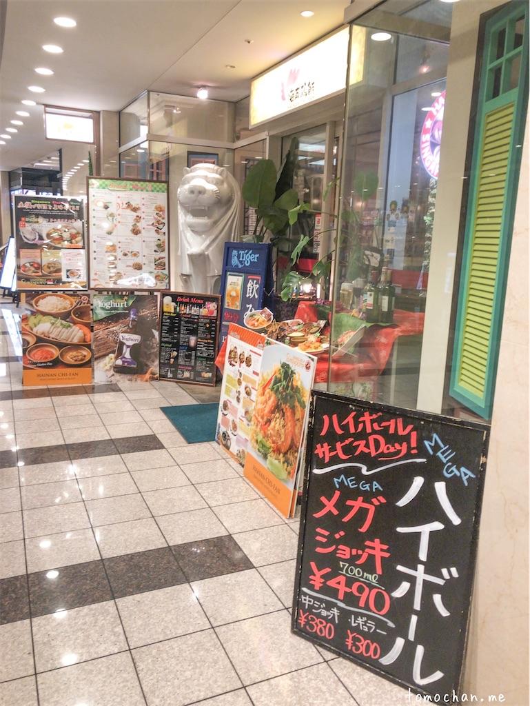 f:id:tomochan-me:20200116145210j:image