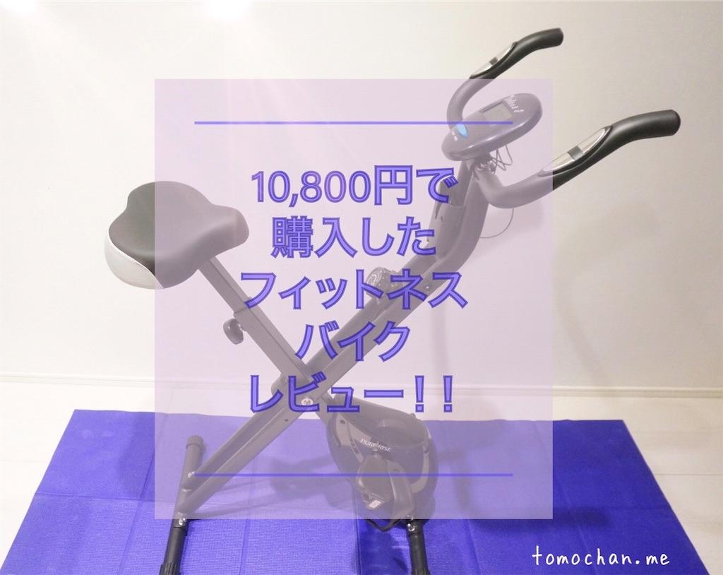 f:id:tomochan-me:20200323165027j:image