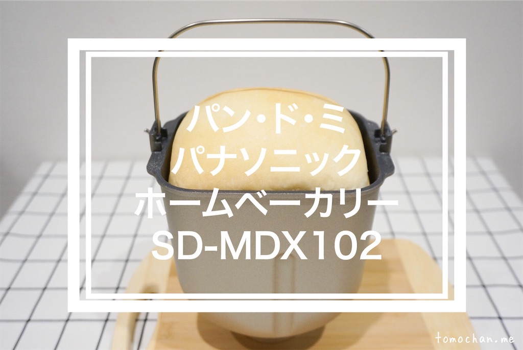 f:id:tomochan-me:20200612221217j:image