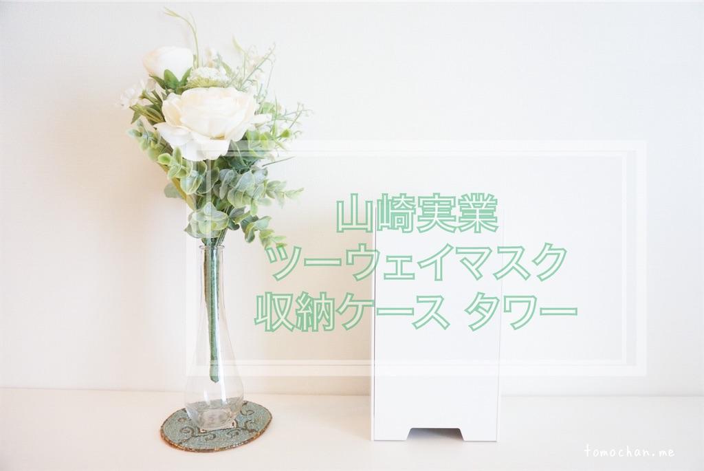 f:id:tomochan-me:20200814194454j:image