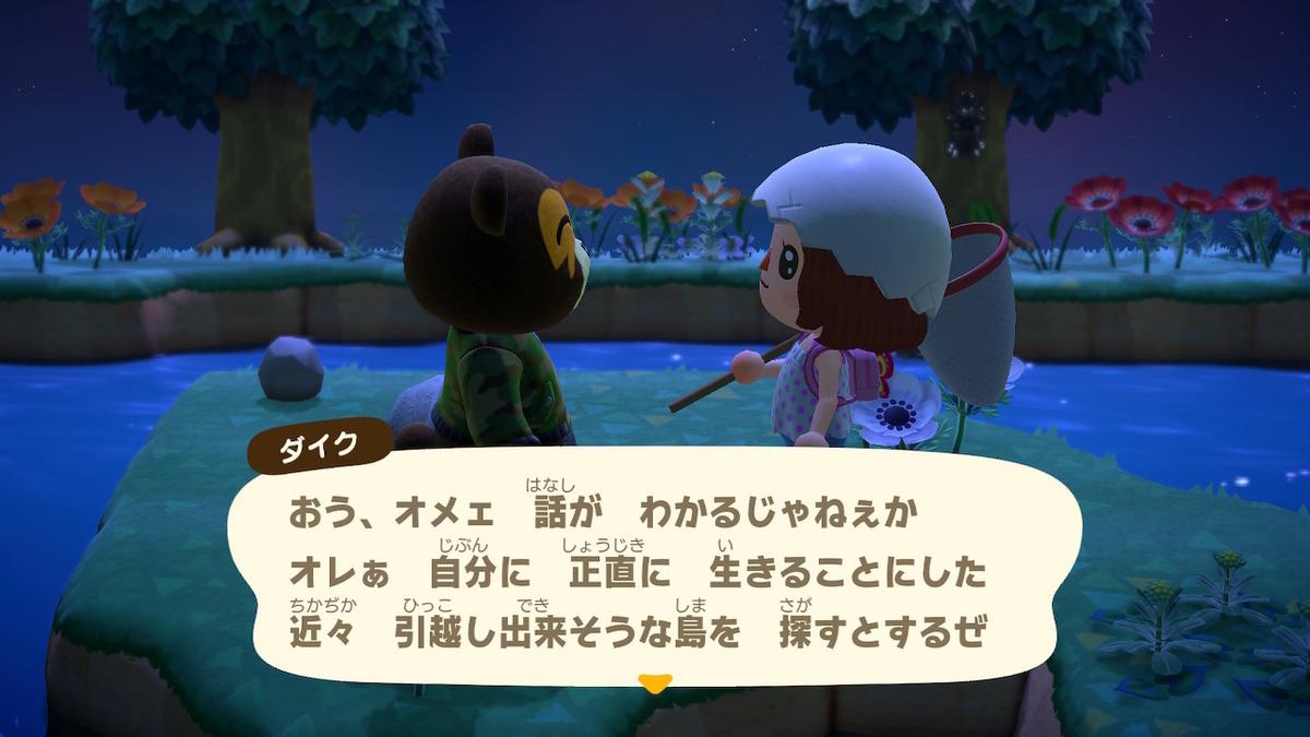 f:id:tomochan-me:20200830215108j:plain