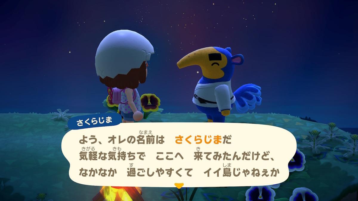 f:id:tomochan-me:20200830223056j:plain