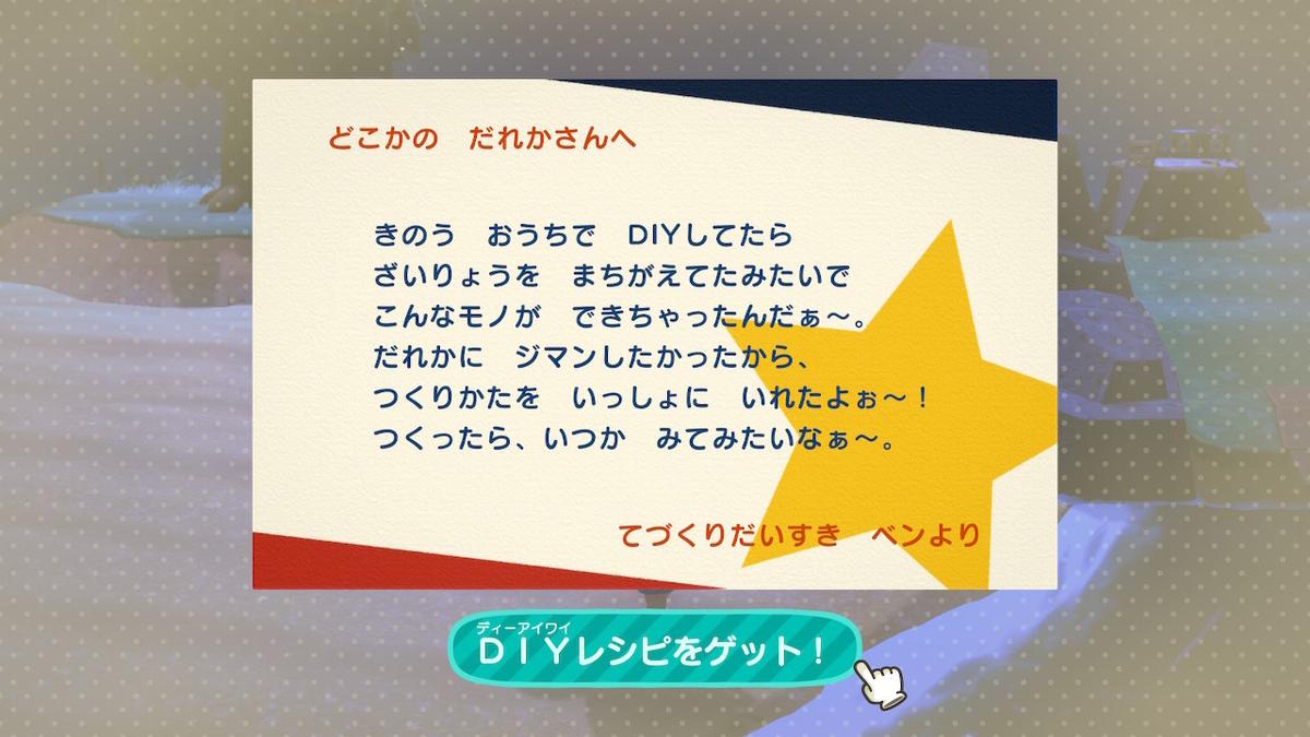 f:id:tomochan-me:20200830225000j:plain