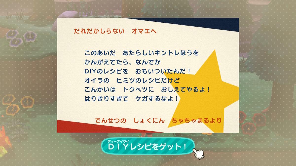f:id:tomochan-me:20200830235015j:plain