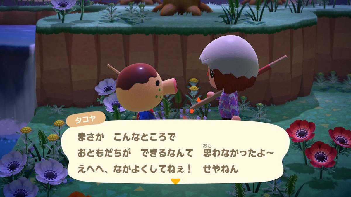 f:id:tomochan-me:20200830235730j:plain