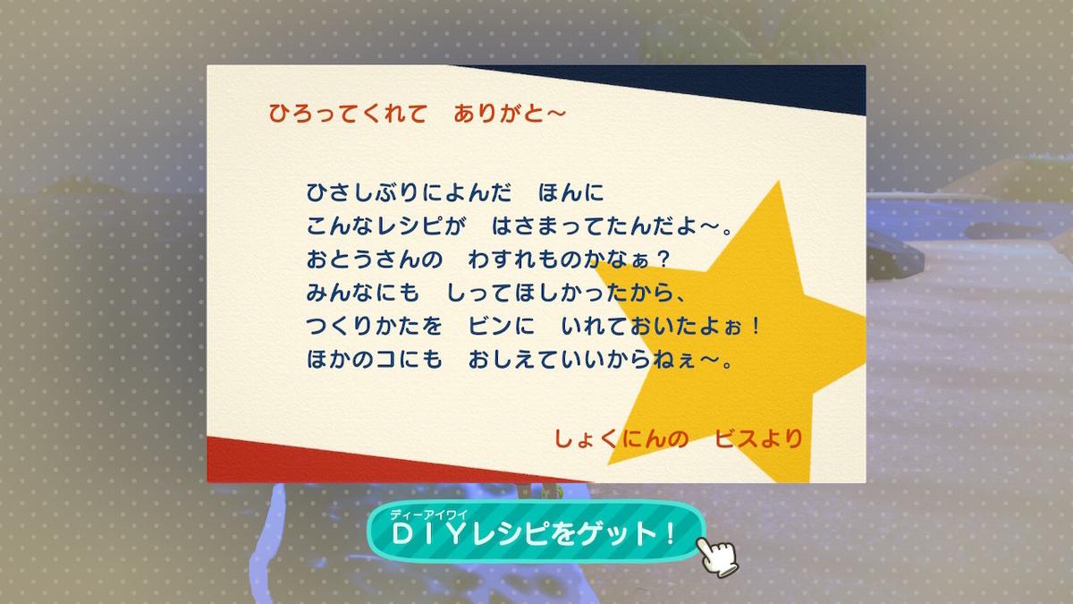 f:id:tomochan-me:20200831002125j:plain