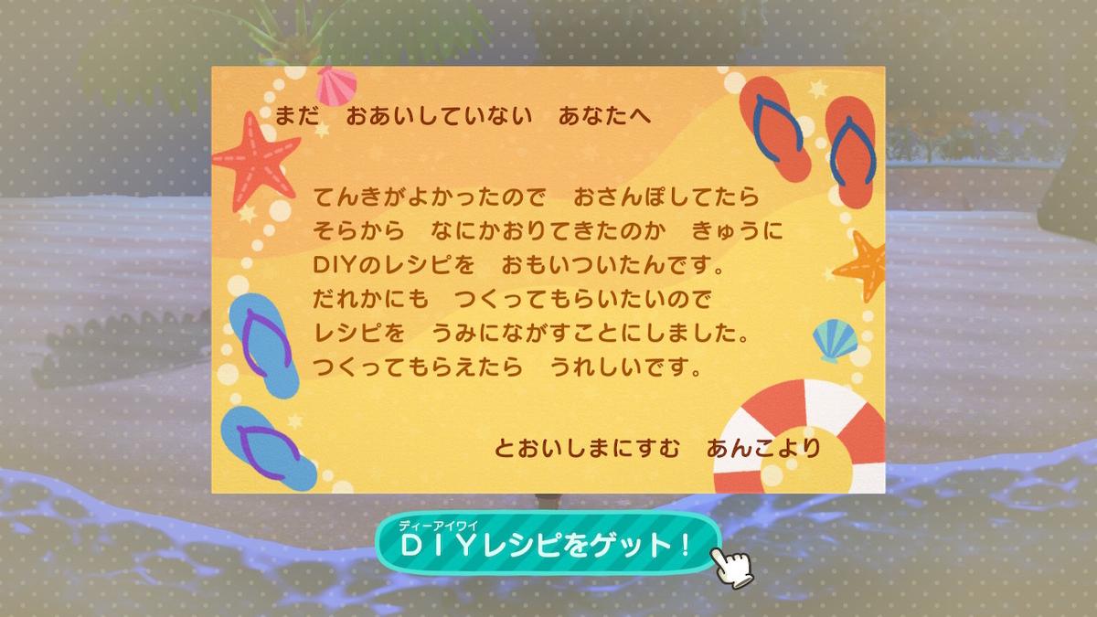 f:id:tomochan-me:20200831002339j:plain