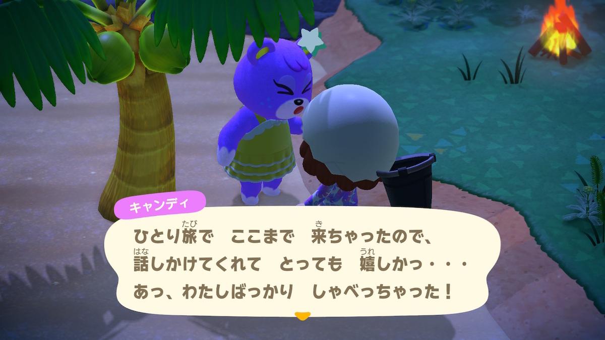 f:id:tomochan-me:20200831003500j:plain