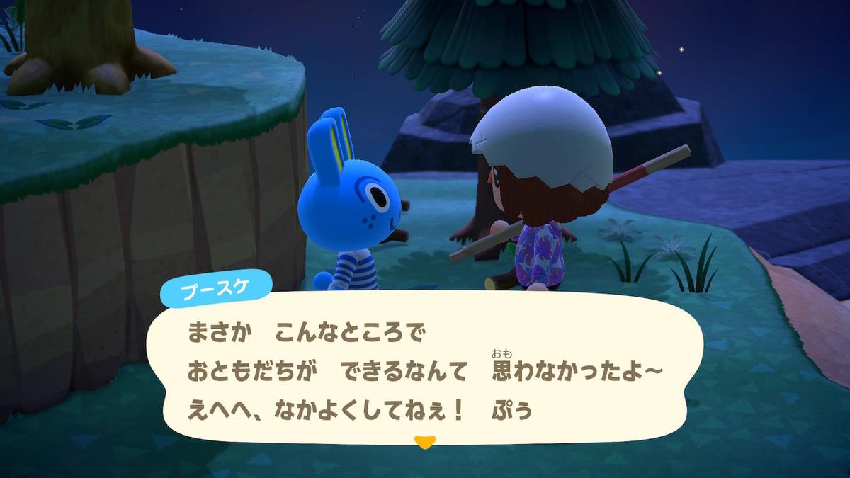 f:id:tomochan-me:20200831005327j:plain