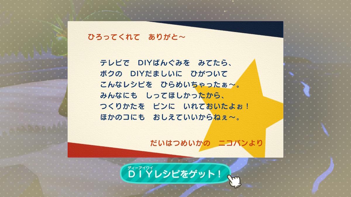 f:id:tomochan-me:20200831005923j:plain