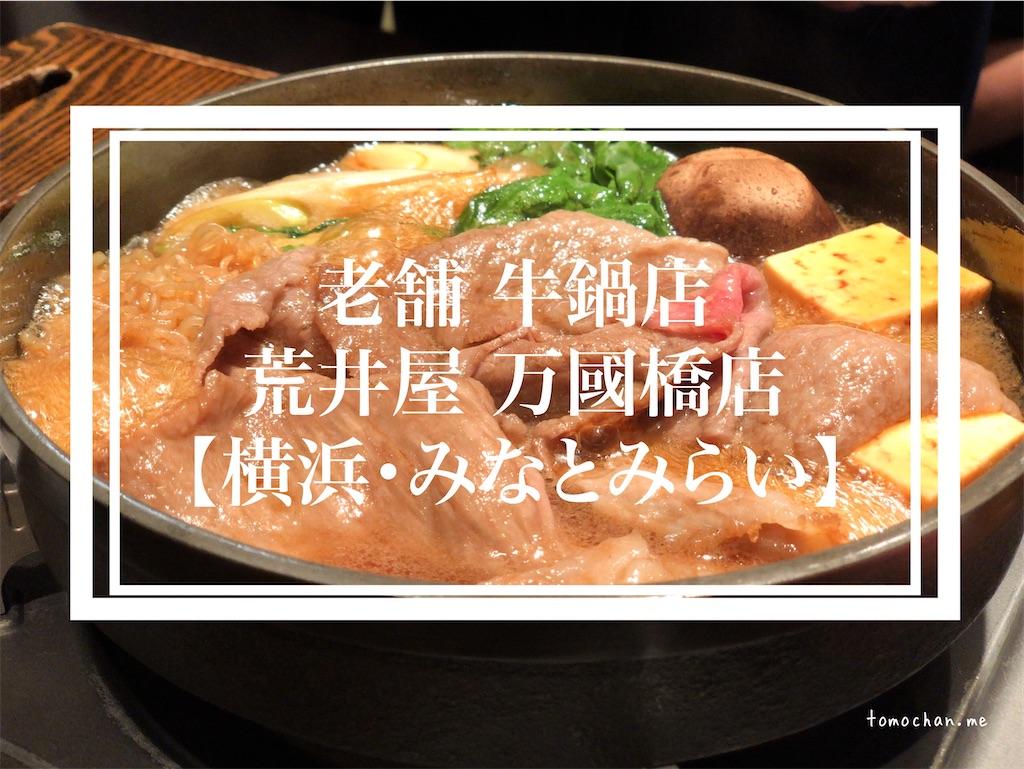 f:id:tomochan-me:20200917222647j:image